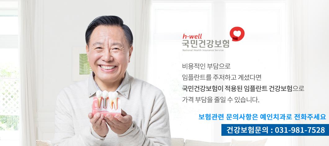 보험 임플란트   김포예인치과