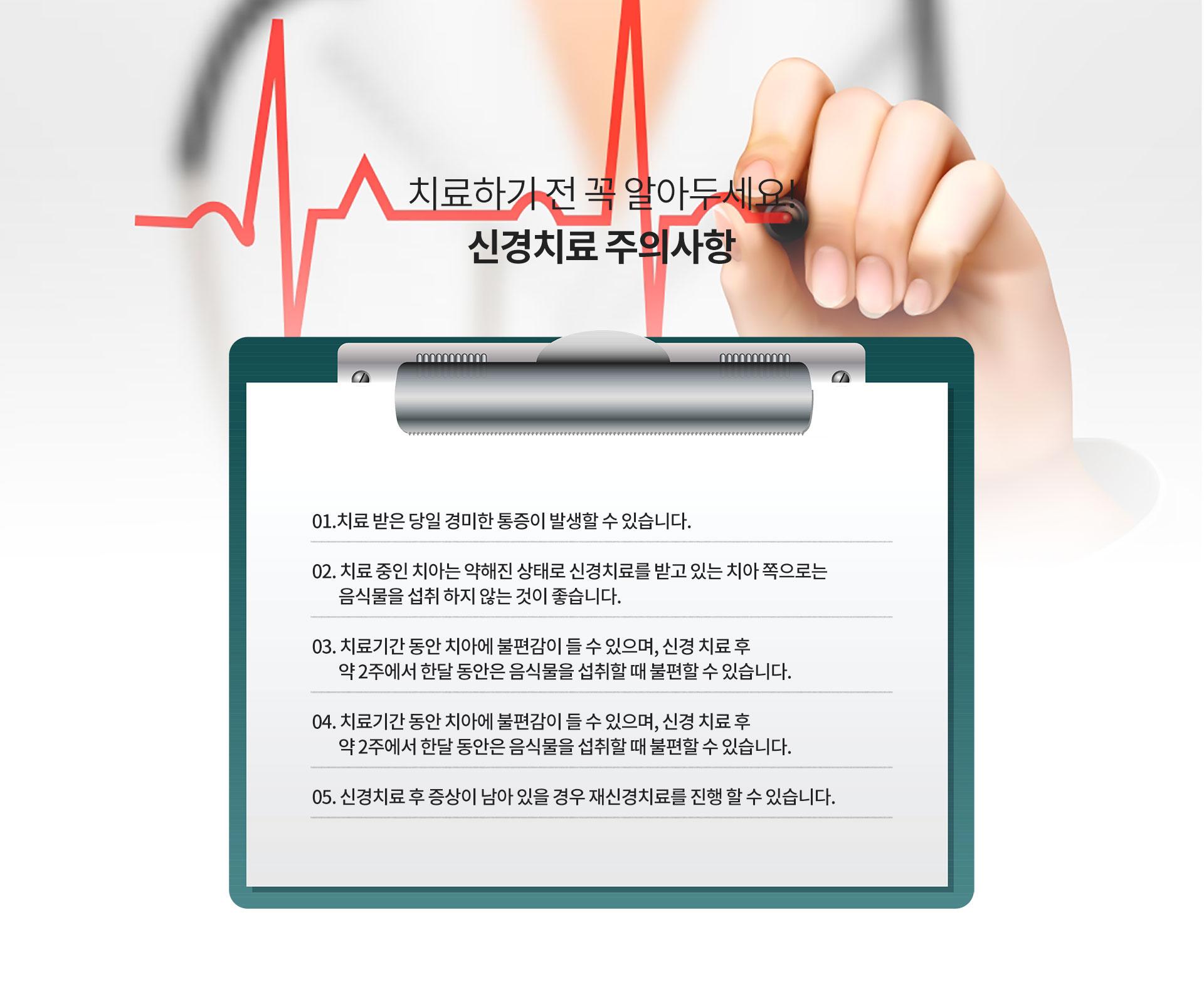신경치료   김포예인치과